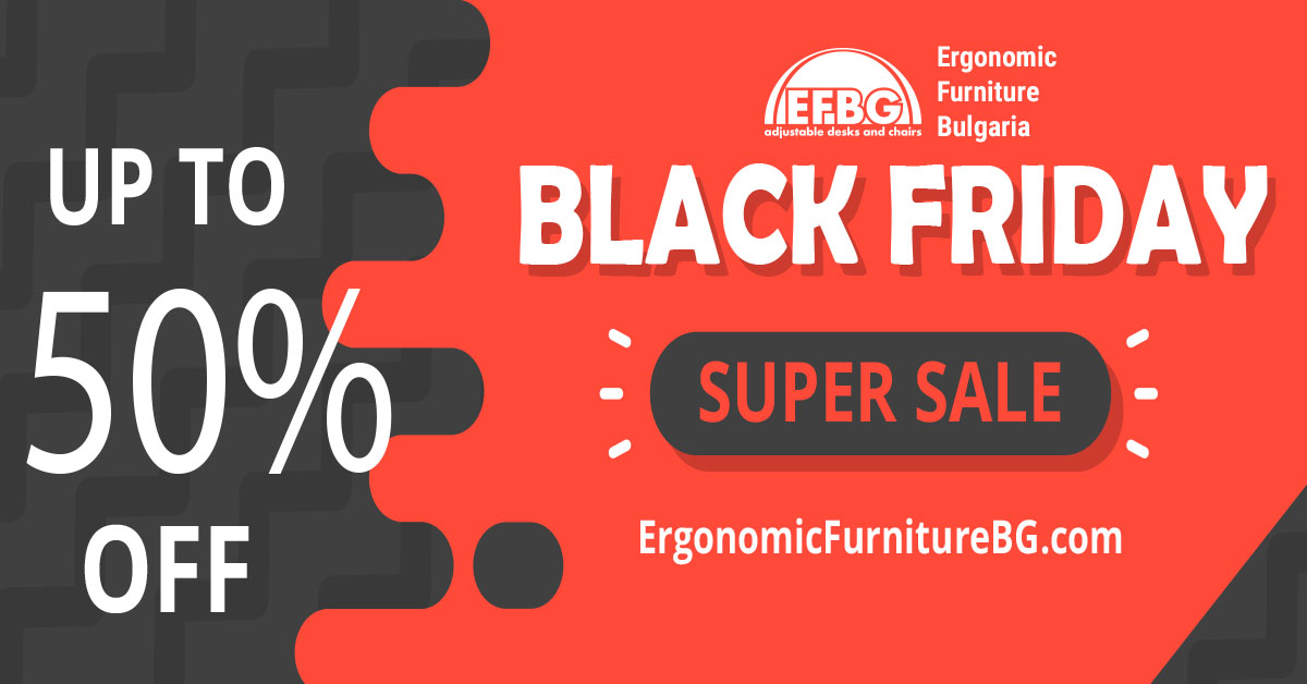 Черен Петък в ErgonomicFurnitureBG.com